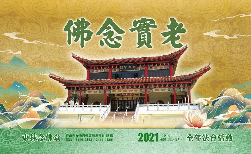 東林2021年曆_頁面_01.jpg
