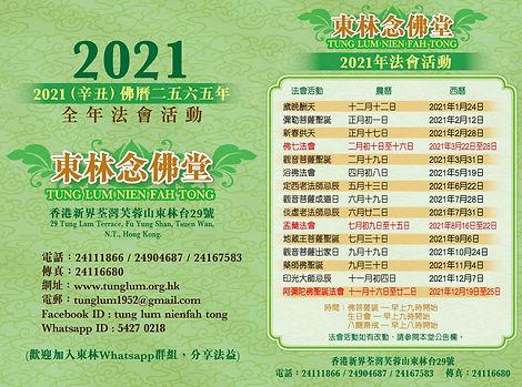 東林 全年法會活動卡2021A.jpg