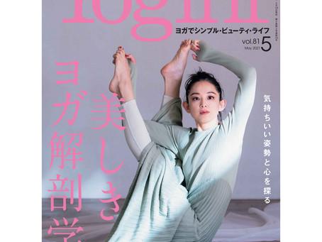 Yogini 3/19発売号に掲載して頂きました。