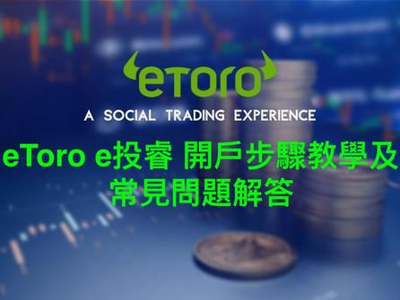 eToro e投睿 開戶步驟教學及常見問題解答