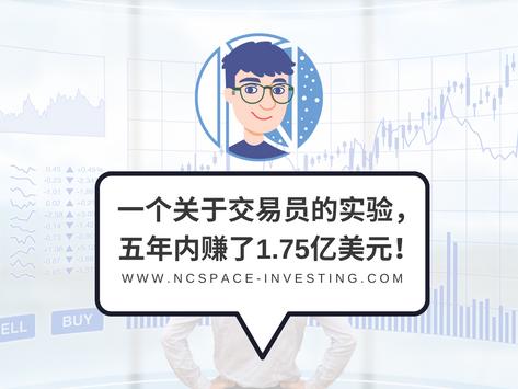 你也可以在交易上获得成功 —— 一个关于交易员的实验,五年内赚了1.75亿美元!