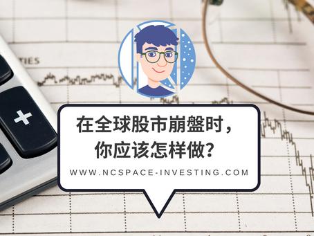 在全球股市崩盤时,该如何部署才會讓財富倍增?