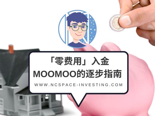 如何以「零费用」和「最省钱」入金moomoo?三分钟入金moomoo的逐步指南!