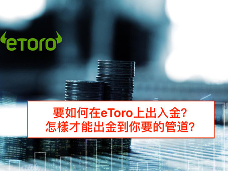 要怎樣在eToro上出入金?怎樣才能出金到你要的管道?eToro出入金貼士,什麼管道最划算?