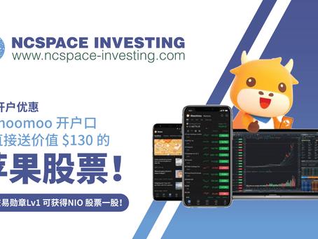 限時優惠:送一股蘋果股票!什麼是moomoo?moomoo 新一代股票交易平台 —— 更快,更全面,更便宜 !