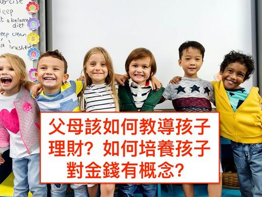 父母該如何教導孩子理財?如何培養孩子對金錢有概念?