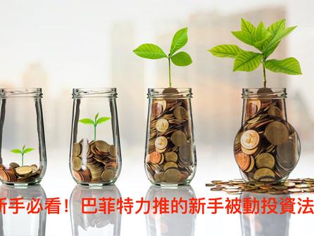 【長期投資教學】新手必看!什麼是ETF?巴菲特最推薦新手的被動投資方法!