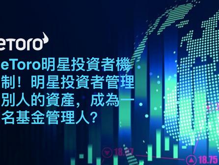 eToro明星投資者機制!管理別人的資產,成為一名基金管理人?