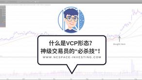 """神级交易员是这样交易的!""""VCP形态""""原来是这样好用的!"""