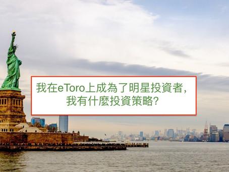 我在eToro上成為了明星投資者,我有什麼投資策略?