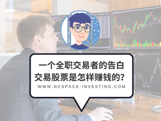 全职交易员的告白— 什么是交易员,交易股票是怎样赚钱的?谈谈NcSpace Investing 的投资旅程