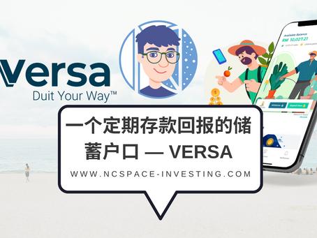 什么是Versa?一个拥有定期存款回报的储蓄户口|受承认的低风险货币市场基金投资