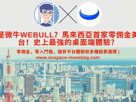 什麼是微牛Webull?馬來西亞首家零佣金美股平台!史上最強的桌面端體驗?