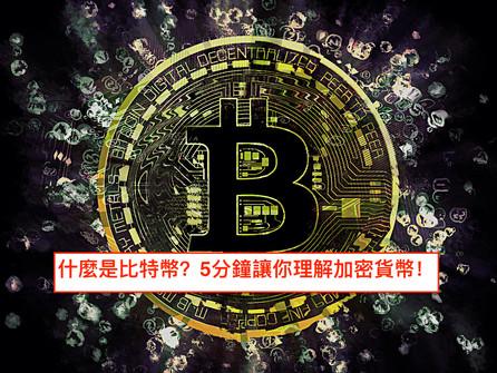 什麼是比特幣?5分鐘讓你了解加密貨幣!