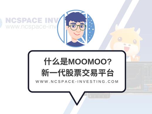 什么是moomoo? moomoo 新一代股票交易平台 —— 更快,更全面,更便宜 !