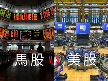 馬股VS美股,你應該怎樣選擇?