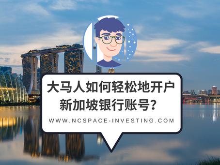 如何开新加坡银行户口?五分钟简单开户流程说明!开户moomoo,老虎证劵不再烦恼手续费!