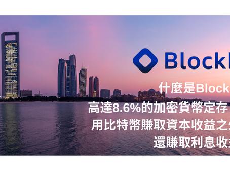 什麼是BlockFi? 高達8.6%的加密貨幣定存!利用比特幣賺取資本收益之外,還賺取利息收益?