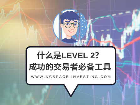 如何使用美股Level 2 数据?一个成功的交易者必备工具!