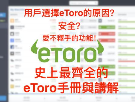 eToro是不是詐騙?!註冊前必看!eToro到底是什麼?!為什麼選擇eToro?