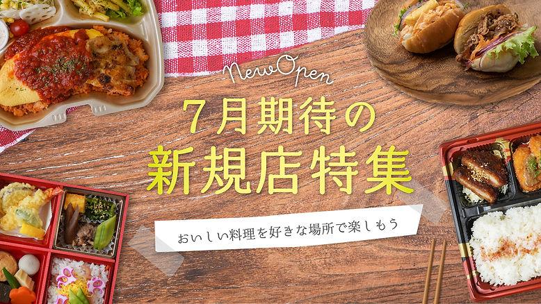 0628_7月新規店特集_1920_1080.jpg