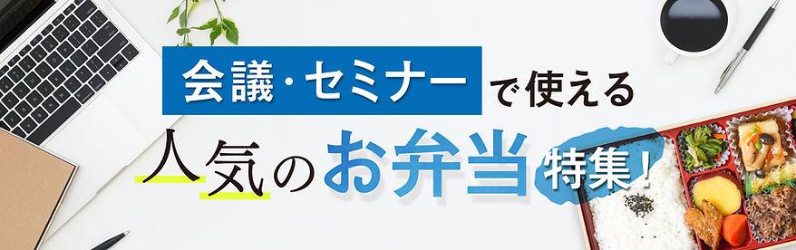0816_セミナー弁当特集.jpg