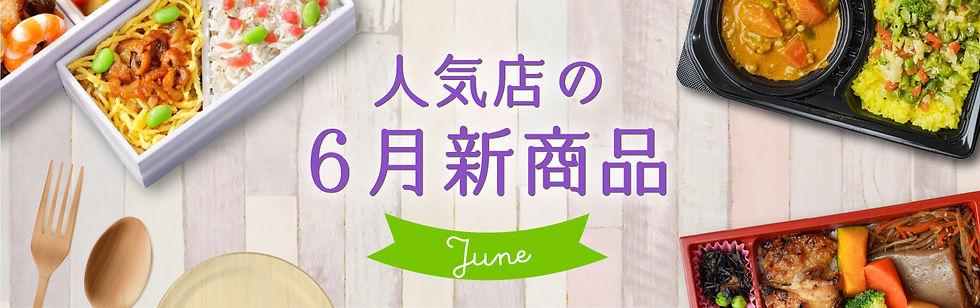 0610_6月新商品-04.jpg