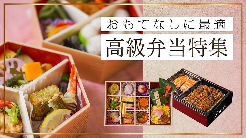 0615_高級店特集_LP.jpg