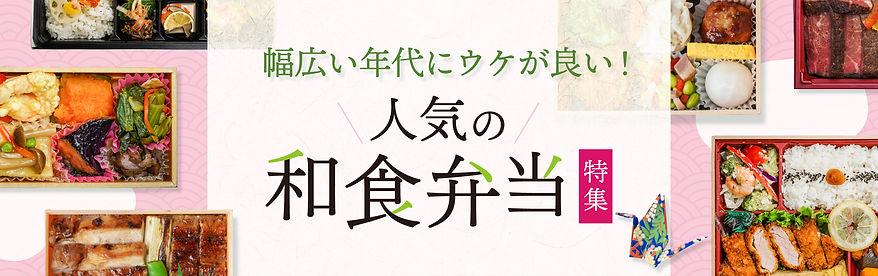 0810_和食弁当特集.jpg