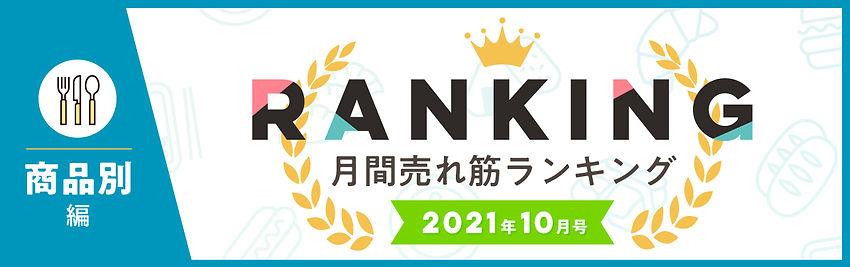 0912_月間ランキング商品編_10月.jpg