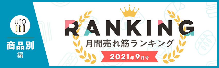 0912_月間ランキング商品編_9月.jpg