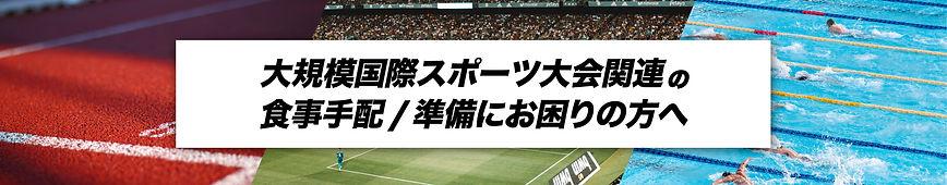 0617_オリンピック特集_改訂.jpg