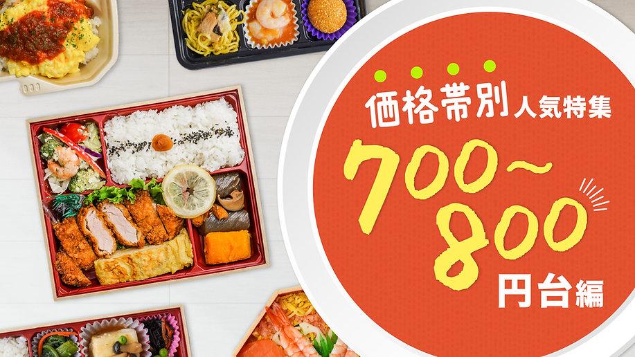 0710_7-800円お弁当特集.jpg