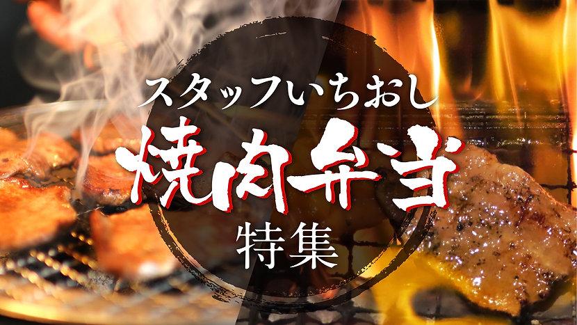 0723_焼肉弁当特集.jpg