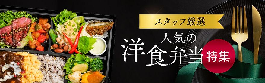 0909_洋食.jpg