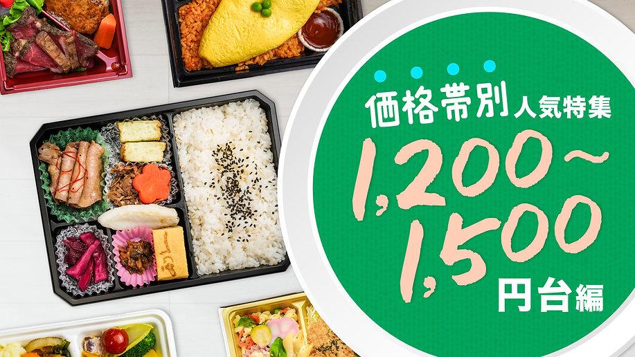 0710_12-1500円お弁当特集.jpg