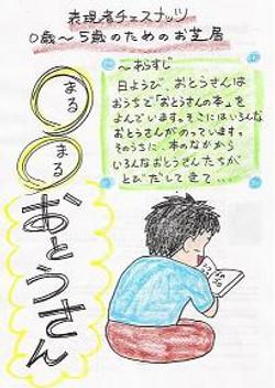 『〇〇おとうさん』手書きチラシ①