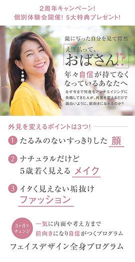 補正後_体験会_top_sp.jpg