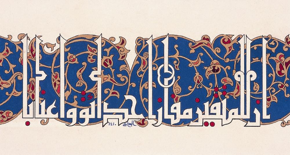 ali badah calligraphy 17