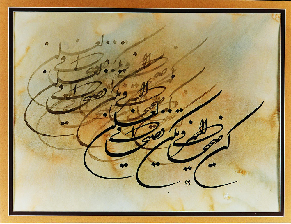 ali badah calligraphy 3