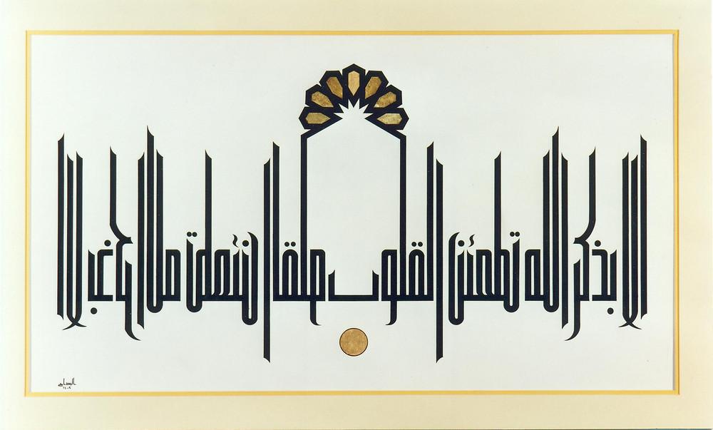 ali badah calligraphy 6