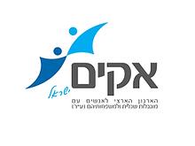 אקים ישראל LOGO.png