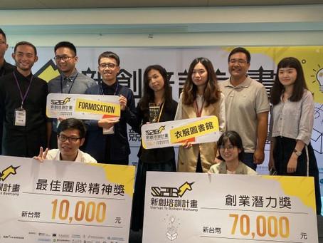 【賀!!】本中心輔導團隊「衣服圖書館」、 「Formosation」於S2B創新培訓計畫獲獎!