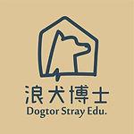 浪犬博士Logo.jpg