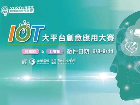 【競賽轉知】中華電信IoT賽事活動,邀請新創團隊參加