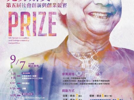 【競賽轉知】尤努斯獎:第五屆社會創新與創業競賽,徵件報名中!