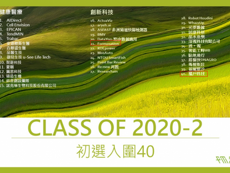 【賀!!】本中心輔導團隊「Formosation」、「獵戶科技」入圍109年度第二梯次FITI計劃初選!