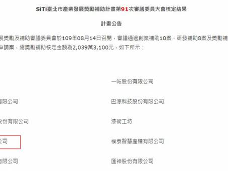 【賀!!】本中心輔導團隊「衣圖股份有限公司」通過SiTi臺北市產業發展獎勵補助計畫!