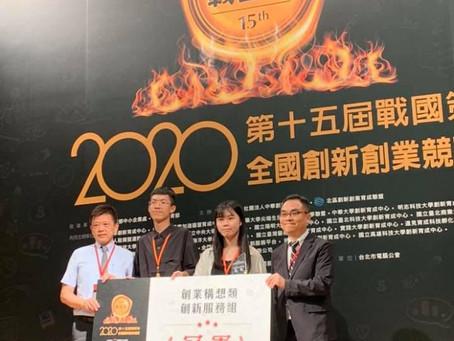 【賀!!!】2020第15屆 戰國策全國創新創業競賽!本中心輔導3組團隊決賽獲獎!