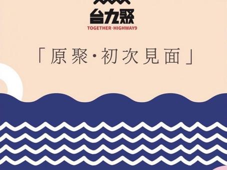 【活動轉知】U-start原漾團隊 : 8/23「卡織卡織」織布工坊開始報名囉!